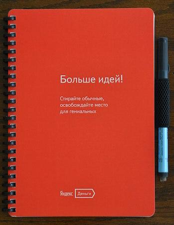 Многоразовая тетрадь для компании Яндекс.Деньги